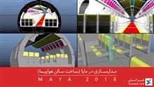 مدلسازی در مایا ۲۰۱۶ (ساخت سالن هواپیما)