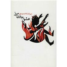 کتاب عشق بدون مرز اثر منيرالسادات موسوي