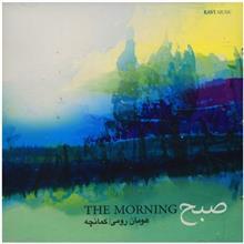 آلبوم موسيقي صبح اثر هومان رومي