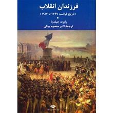 کتاب فرزندان انقلاب اثر رابرت جيلديا