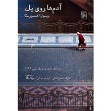 کتاب آدم ها روي پل اثر ويسواوا شيمبورسکا