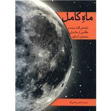 کتاب ماه کامل اثر آنتونين روکل