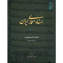 کتاب اسناد معماري ايران اثر ايرج افشار - جلد دوم