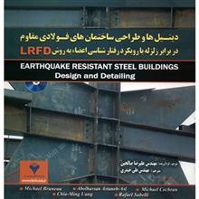 کتاب ديتيل ها و طراحي ساختمان هاي فولادي مقاوم در برابر زلزله با رويکرد رفتارشناسي اعضاء به روش LRFD اثر ميشائيل برونئو