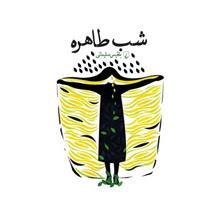 کتاب شب طاهره اثر بلقیس سلیمانی