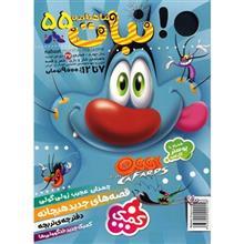 مجله نبات - شماره 55
