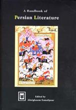 ‭A hand book of Persian Literature‭