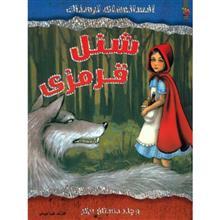 کتاب شنل قرمزي و چند داستان ديگر اثر ويک پارکر