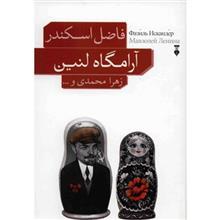 کتاب آرامگاه لنين اثر فاضل اسکندر