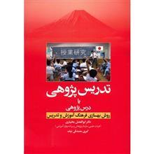 کتاب تدريس پژوهي يا درس پژوهي اثر ابوالفضل بختياري