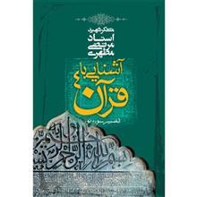 کتاب آشنايي با قرآن اثر مرتضي مطهري - جلد چهارم