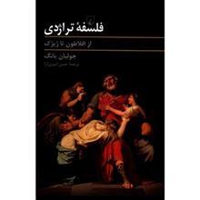 کتاب فلسفه تراژدي، از افلاطون تا ژيژک اثر جوليان يانگ