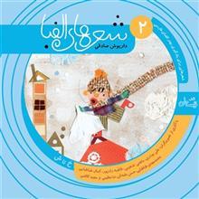 کتاب شعرهاي الفبا اثر داريوش صادقي - جلد دوم