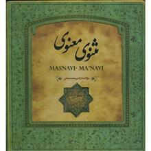 کتاب مثنوي معنوي اثر مولانا جلال الدين محمد بلخي