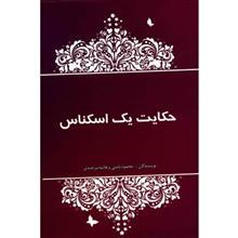 کتاب حکايت يک اسکناس اثر محمود نامني