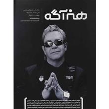 مجله هنرآگه - شماره 15