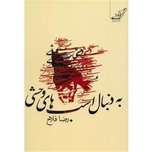 کتاب به دنبال اسب هاي وحشي اثر رضا فلاح