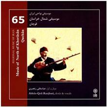 آلبوم موسيقي شمال خراسان: قوچان اثر عباسقلي رنجبري