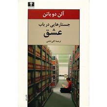 کتاب جستارهايي در باب عشق اثر آلن دو باتن