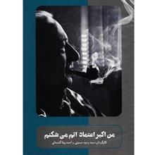 مستند من اکبر اعتماد اتم مي شکنم اثر وحيد حسيني