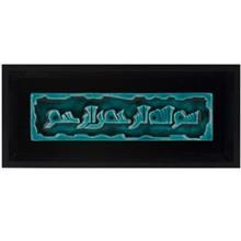 تابلو دیواری گالری ماه رشک طرح بسم الله الرحمن الرحیم
