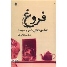 کتاب فروغ نقطه ي تلاقي شعر و سينما اثر ژينوس نازک کار