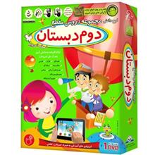 Lohe Danesh All Socend Grade Primary School Lessons Multimedia Training - Android Version