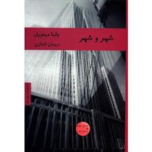 کتاب شهر و شهر اثر چاينا ميه ويل