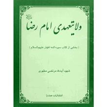 کتاب ولايتعهدي امام رضا اثر مرتضي مطهري