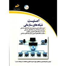 کتاب امنيت شبکه هاي سازماني اثر جمعي از نويسندگان