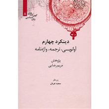 کتاب دينکرد چهارم اثر مريم رضايي