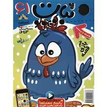 Nabat Magazine - No 61