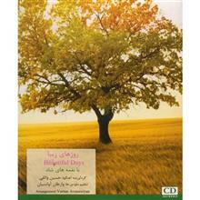 آلبوم موسيقي رزوهاي زيبا اثر حسين واثقي