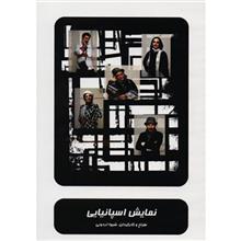 فيلم تئاتر نمايش اسپانيايي اثر شيوا اردويي