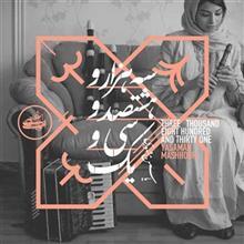 Three Thousand Eight Hundred And Thirty One by Yasaman Mashhouri Music Album