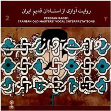 Iranian Old Master Vocal Interpretations 2 by Bahman Kazemi Music Album