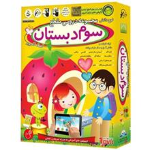 Lohe Danesh All Third Grade Primary School Lessons Multimedia Training - Android Version