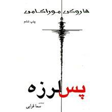 کتاب پس لرزه اثر هاروکي موراکامي