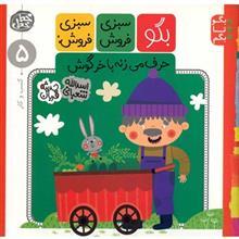 کتاب بگو سبزي فروش سبزي فروش حرف مي زنه با خرگوش اثر اسدالله شعباني
