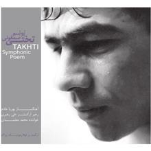 آلبوم موسيقي پوئم سمفوني تختي اثر محمد معتمدي