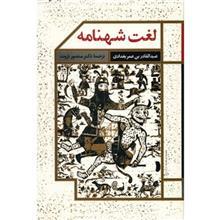 کتاب لغت شهنامه اثر عبدالقادر بن عمر بغدادي