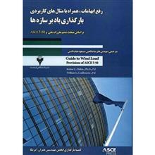 کتاب رفع ابهامات، همراه با مثال هاي کاربردي بارگذاري باد بر سازه ها اثر کيشور سي مهتا