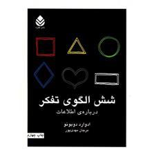 کتاب شش الگوي تفکر درباره ي اطلاعات اثر ادوارد دوبونو