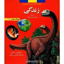 کتاب زندگي، دايره المعارف لاروس اثر جمعي از نويسندگان