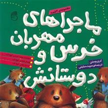 کتاب ماجراهاي خرس مهربان و دوستانش اثر کري وستن