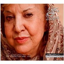آلبوم اشعار يک متر و هفتاد صدم اثر سيمين بهبهاني با صداي مرتضي ياسوري
