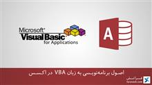 اصول برنامهنویسی به زبان VBA در اکسس