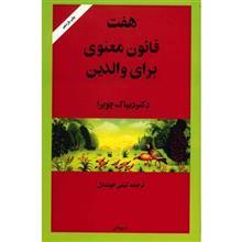 کتاب هفت قانون معنوي براي والدين اثر ديپاک چوپرا
