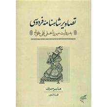 کتاب تصاوير شاهنامه فردوسي اثر هاجر صمدي