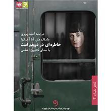 کتاب صوتي خاطره اي درونم است اثر آنا آخماتوا